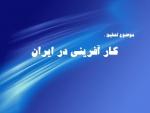 """پاورپوینت با موضوع """" کارآفرینی در ایران """" 18"""